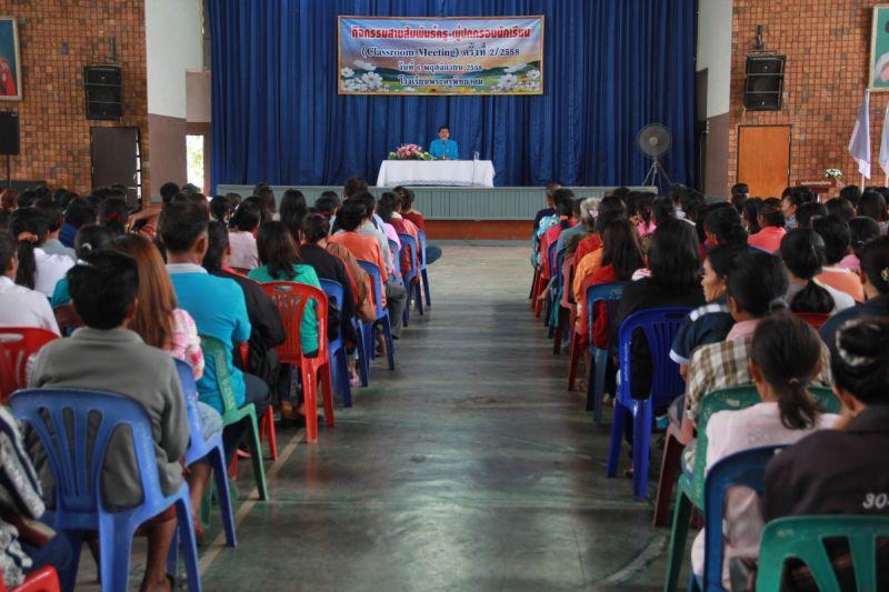 กิจกรรมสายสัมพันธ์ครู-ผู้ปกครอง ครั้งที่ 2 ปีการศึกษา 2558