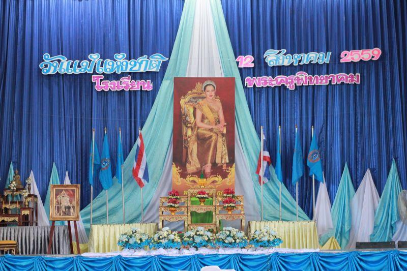 วันแม่แห่งชาติ ประจำปี 2559