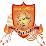 ชมรมออนซอนฟิสิกส์