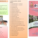 Brochures_PPK-1